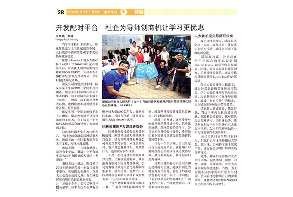 Tueetor On National Newspaper Zaobao